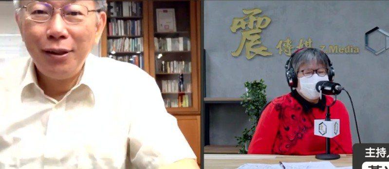台北市長柯文哲上午接受廣播「新聞不芹菜」主持人黃光芹專訪。圖/取自網路