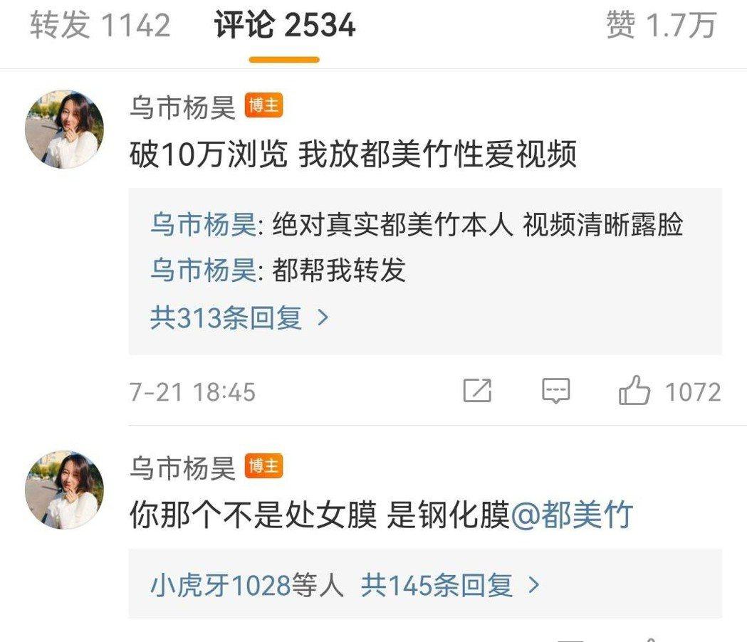 有網友威脅都美竹。圖/摘自微博
