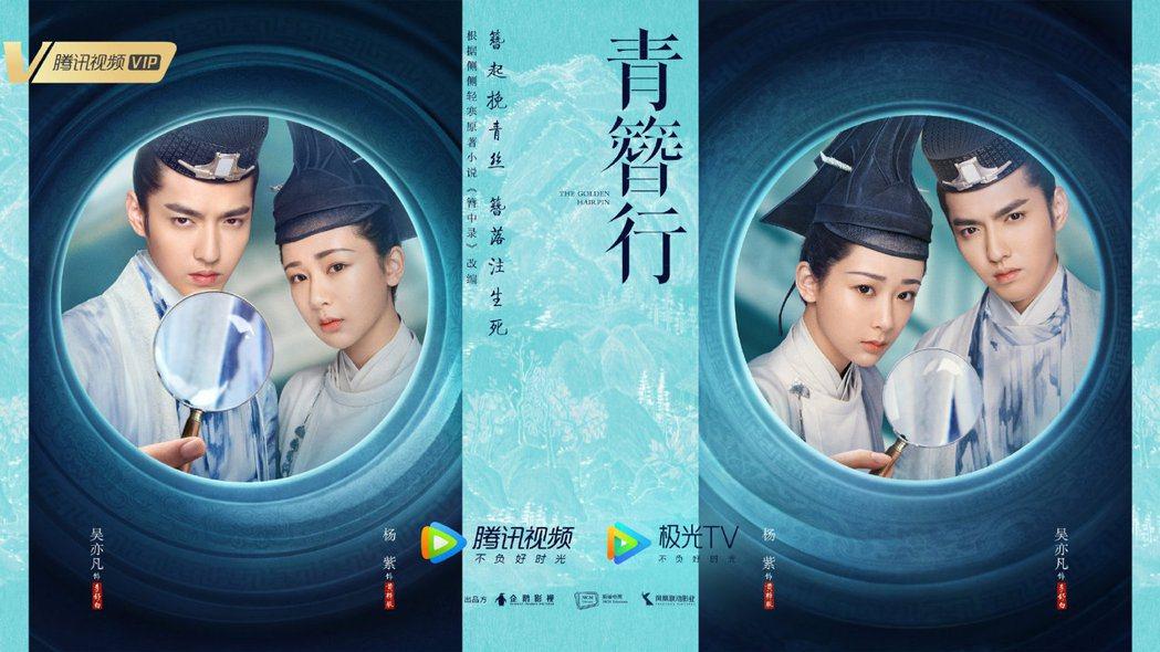 吳亦凡與楊紫合作的「青簪行」遭到禁播。圖/摘自微博