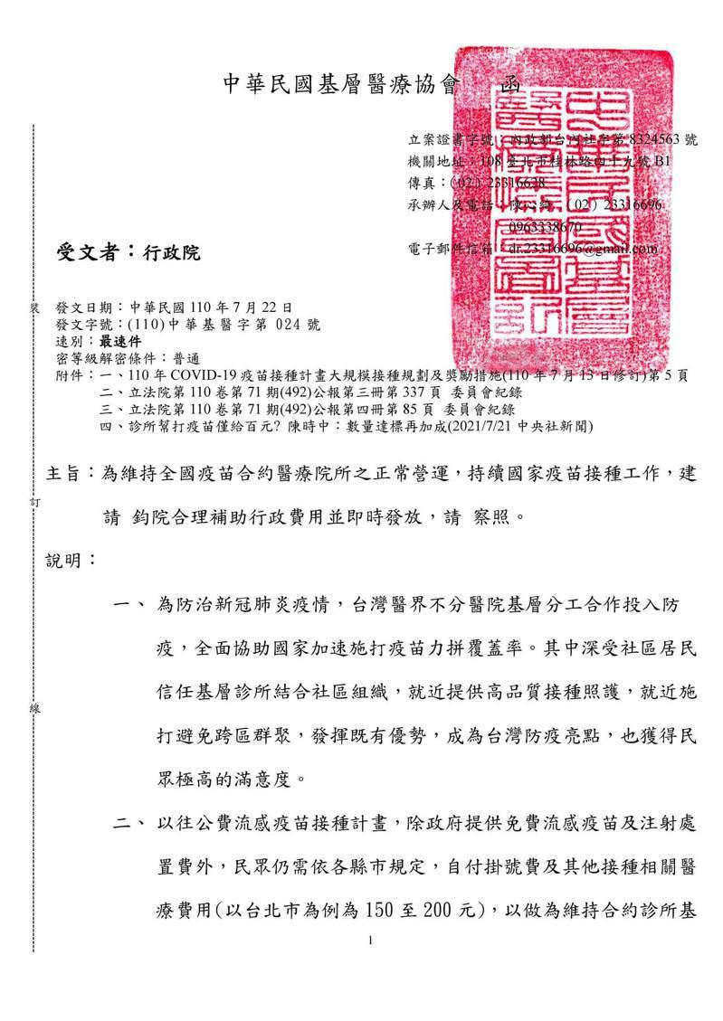 中中華民國基層醫療協會行文行政院,為參與接種作業的醫療院所爭取合理行政補助。圖/讀者提供