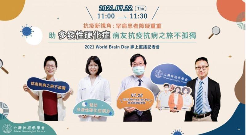 台灣約有2000名多發性硬化症患者,台灣神經學學會助抗疫不孤獨。圖/台灣神經學學會提供
