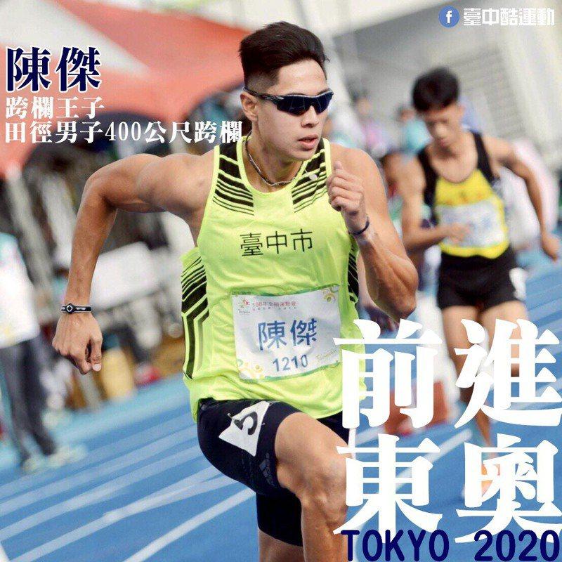 台中男子田徑400公尺跨欄好手陳傑。圖/台中市運動局提供