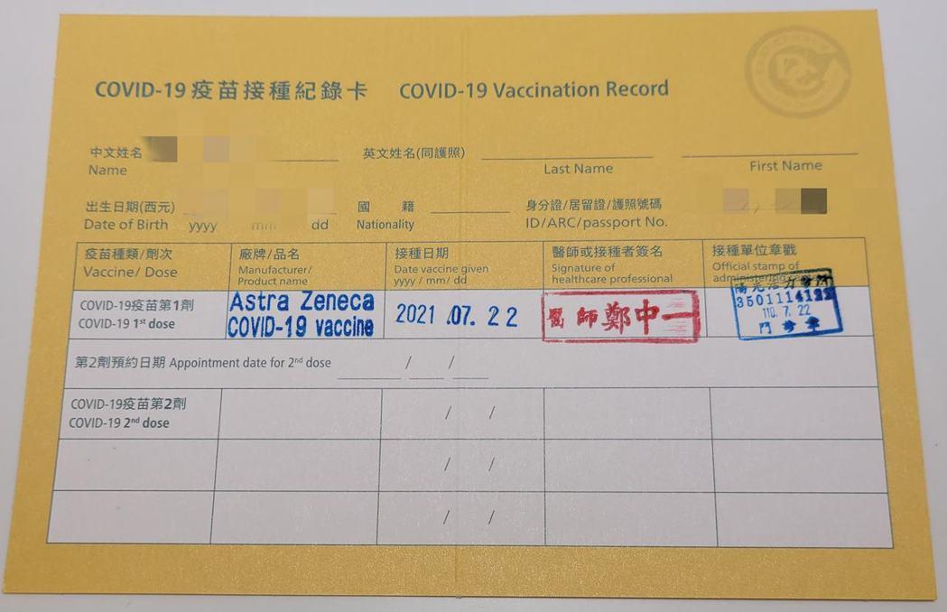 黃少祺施打AZ疫苗。圖/摘自臉書