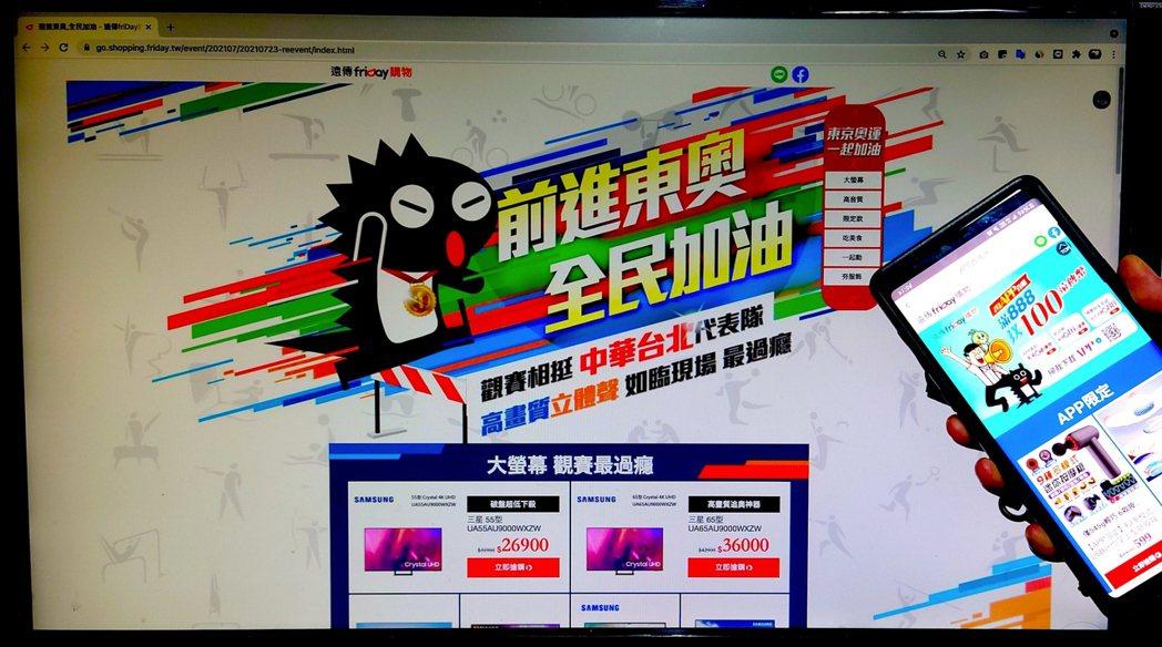 各項國際賽事先後登場,帶動遠傳friDay購物大尺寸電視買氣成長近2倍。圖/遠傳...