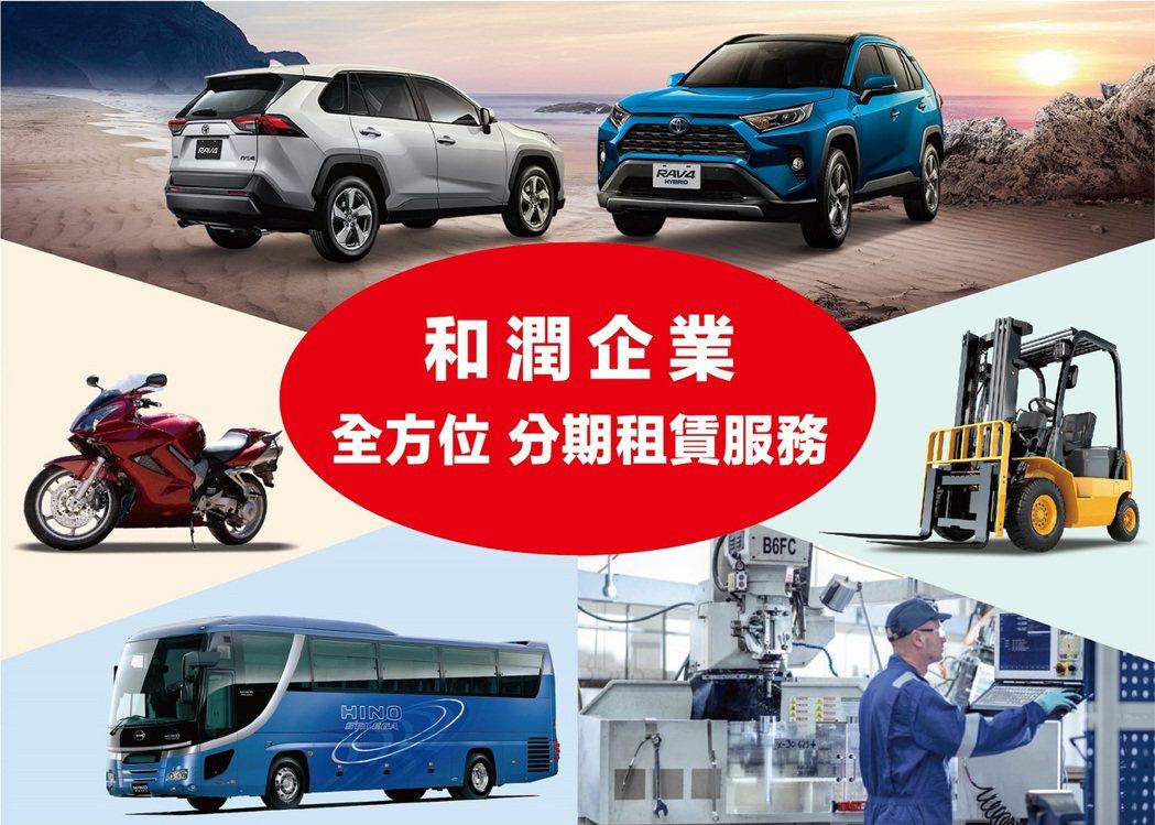 和運租車提供所有汽車廠牌的多元租賃服務,更跨足電動車領域,提供Tesla電動車租...
