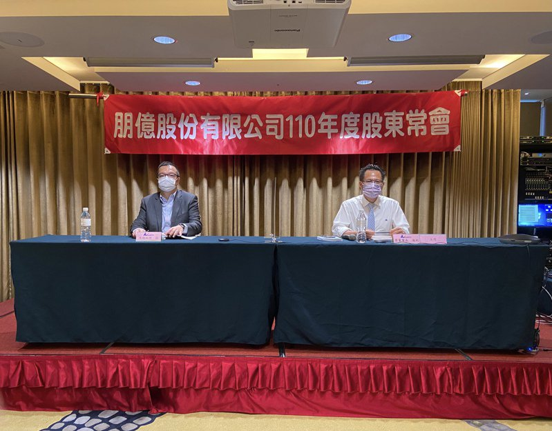 朋億今日股東會由董事長梁進利主持(右),左為總經理馬蔚。會中通過去年盈餘每股配息8元。圖/朋億提供
