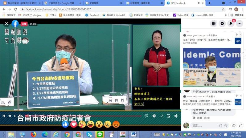 疫情警戒緩降,台南有條件開放長照、幼兒園、安親班。圖/擷取畫面