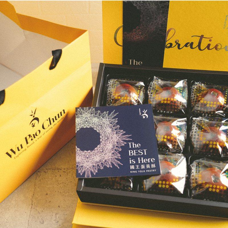 國王蛋黃酥包裝也講究,顆顆分明,入口鮮美。圖/吳寶春麵包店提供
