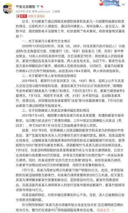北京警方通報吳亦凡都美竹事件 。圖/摘自微博