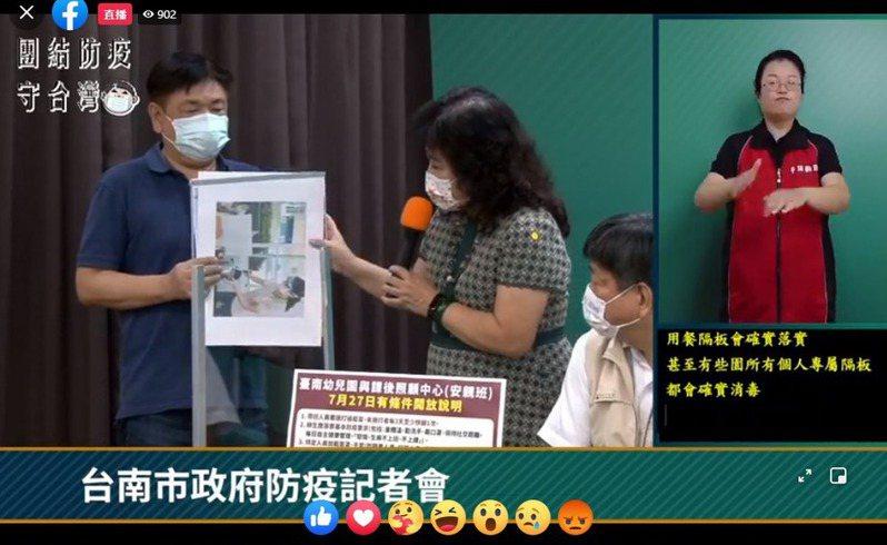 台南市幼教團體昨在線上記者會說明幼教單位準備情形,也請家長放心。圖/擷取台南市政府防疫記者會畫面