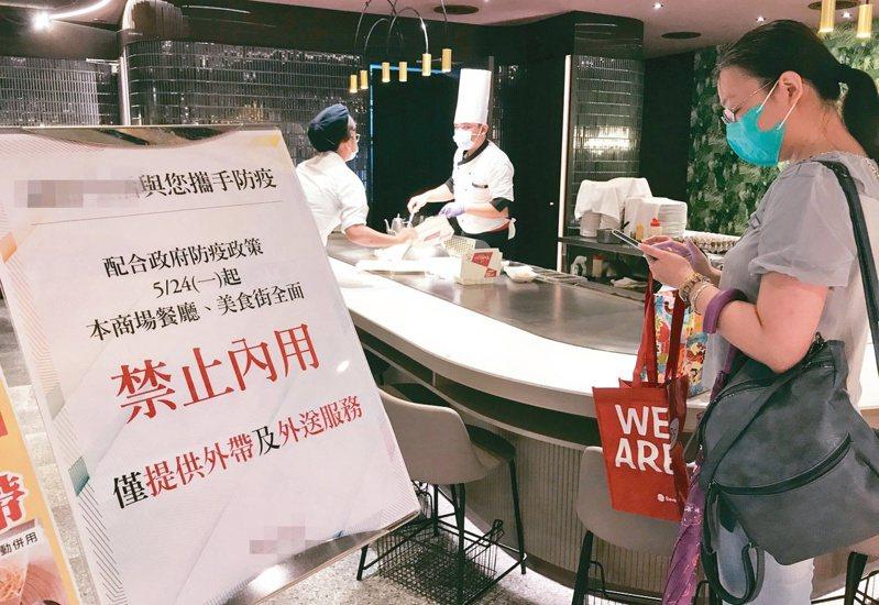 三級警戒餐飲禁止內用,若疫情趨緩降級,學者建議可考慮餐館適度開放用餐。本報資料照片