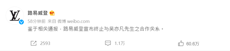 LV宣布與吳亦凡解約。 圖/擷自微博