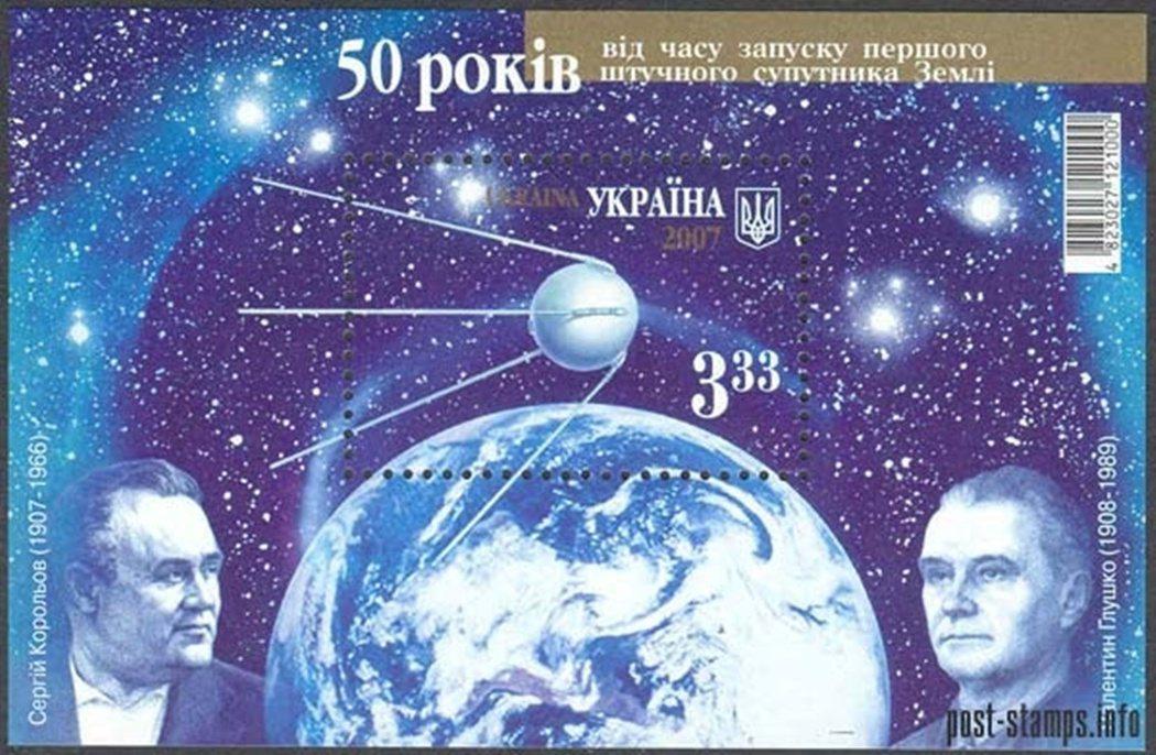 圖為2007年烏克蘭發行的郵票,圖中是蘇聯第一枚發射成功的衛星史普尼克一號,旁邊...