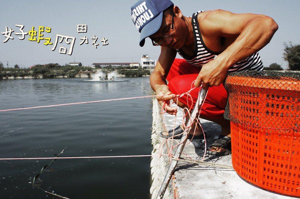 好蝦冏男社的魚塭。 圖/好蝦冏男社 提供