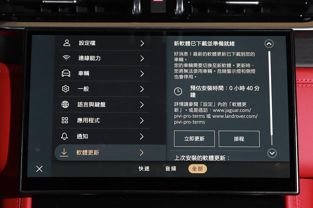 除區塊形式的快速調控形式亦具備選單或圖示的點選模式,並擁有SOTA雲端軟體更新功...