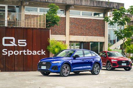 Audi Q5 Sportback售價283萬元起登台!美型斜背休旅新秀