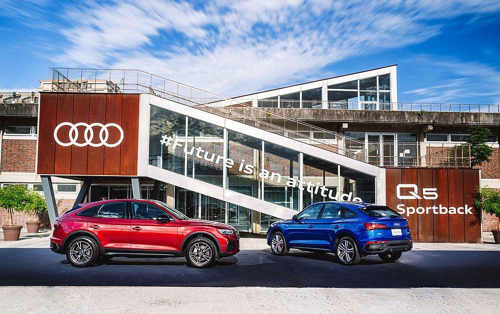 Audi Q5 Sportback以更具侵略性、運動化的動感造型之姿,加入四環休...
