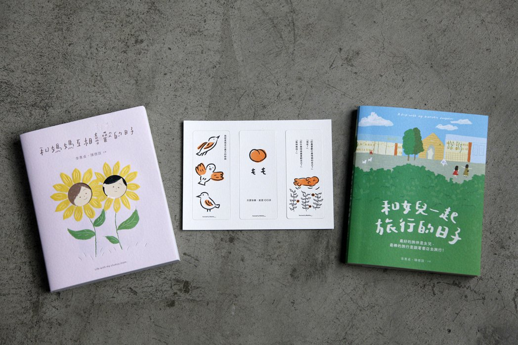 《和媽媽互相喜歡的日子》、《和女兒一起旅行的日子》由維摩舍文教事業出版,圖中的活...