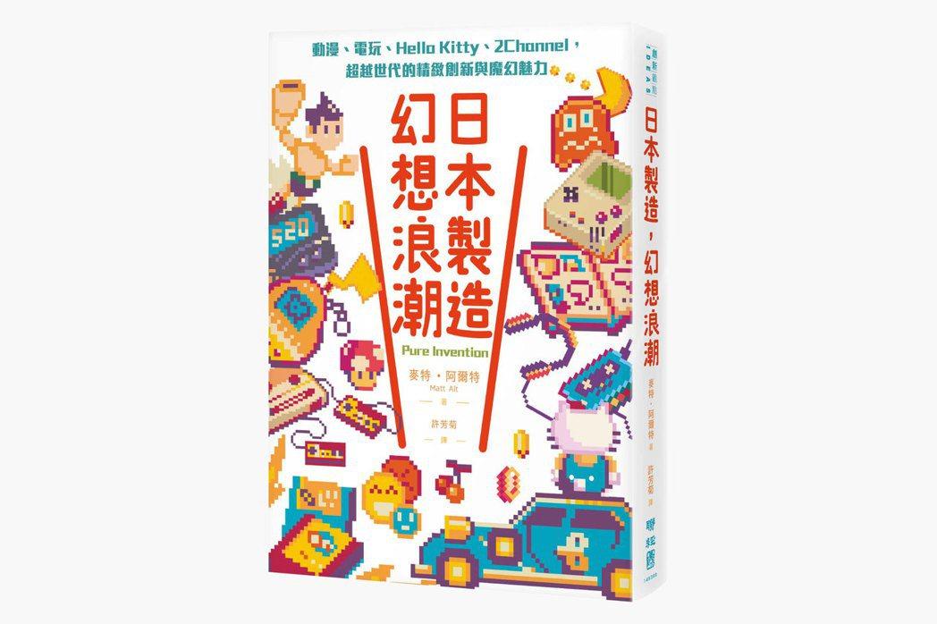 《日本製造,幻想浪潮》書封。 圖/聯經出版提供
