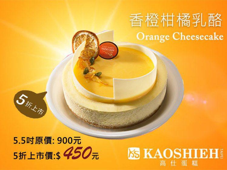 圖/高仕蛋糕官網