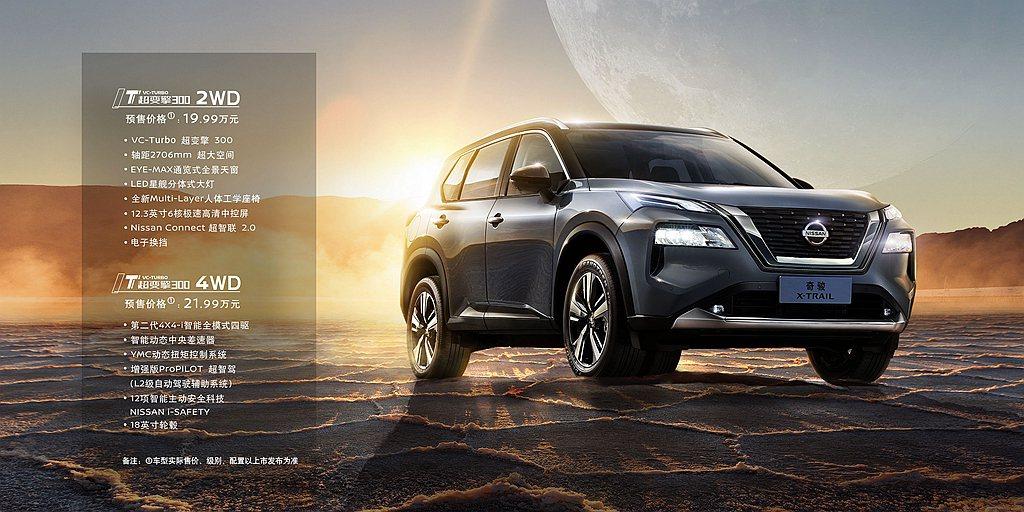 全新第四代Nissan X-Trail於中國開出19.99萬人民幣(約台幣87萬...