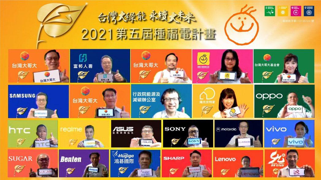 台灣大哥大2021「種福電」計畫舉辦起跑線上記者會與多位夥伴、供應商共襄盛舉線上...