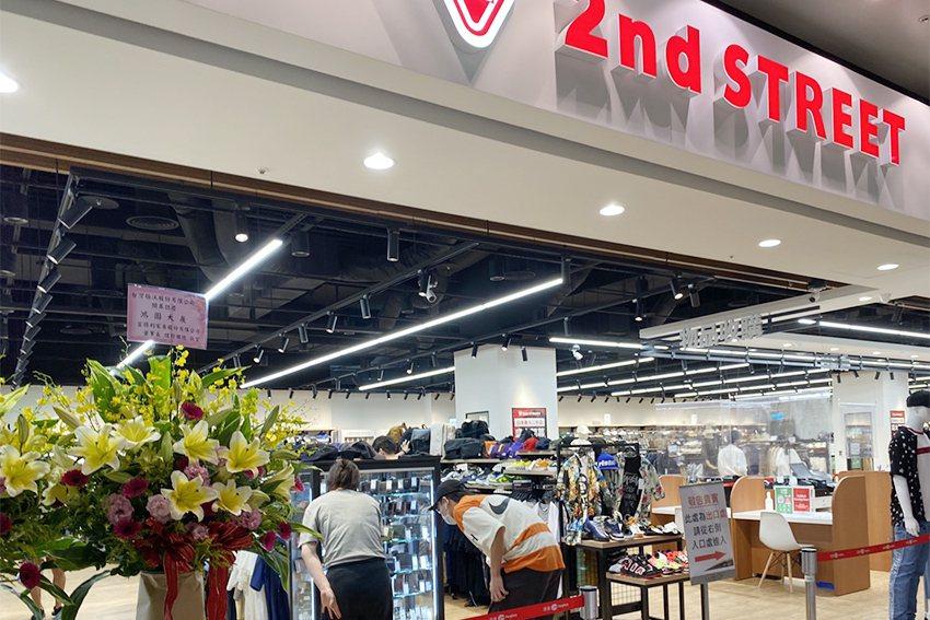 「2nd STREET」新北市首家店鋪在iFG遠雄廣場2樓新店開幕!現場銷售約9...