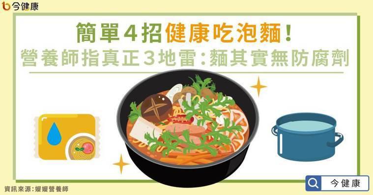 簡單4招健康吃泡麵!營養師指真正3地雷:麵其實無防腐劑。