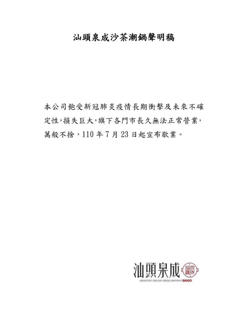 泉成集團發布聲明,今起旗下品牌全面歇業,圖/讀者提供