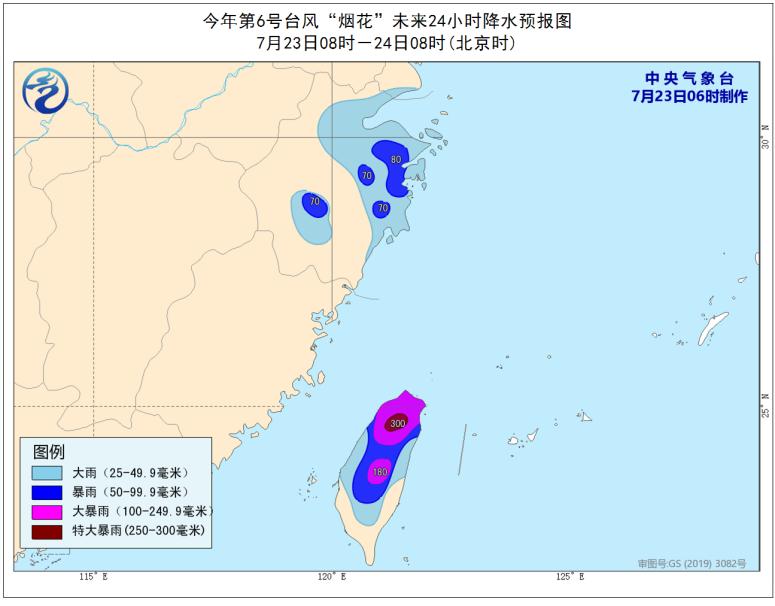 大陸中央氣象台23日6時發布的煙花颱風未來24小時降水預報圖。(取自大陸中央氣象...