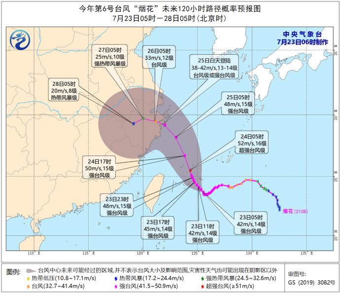 大陸中央氣象台23日6時發布的煙花颱風路徑預報圖。(取自大陸中央氣象台網站)