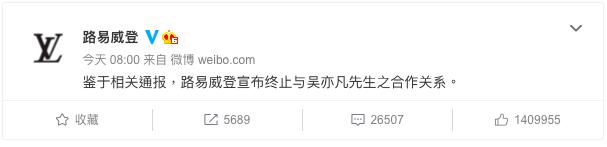 國際奢侈品品牌路易威登(Louis Vuitton)官方微博23日公告,鑒於警方...