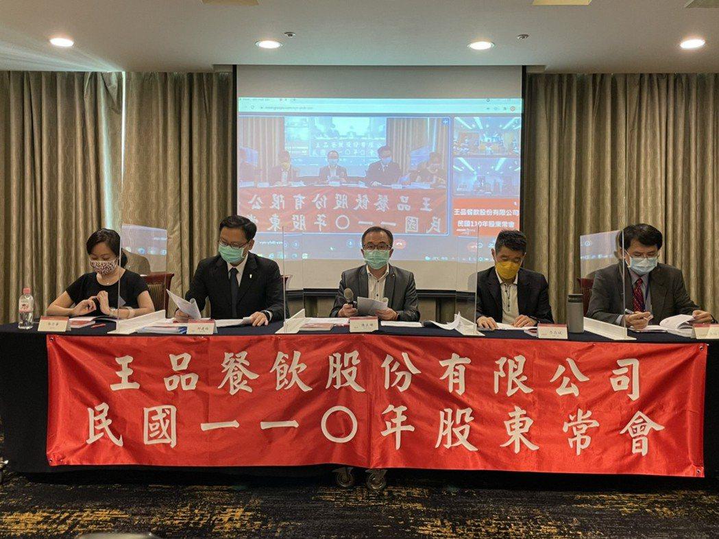 王品今天舉行股東會,董事長陳正輝表示,內用+外帶外送將成餐飲新常態。王品提供