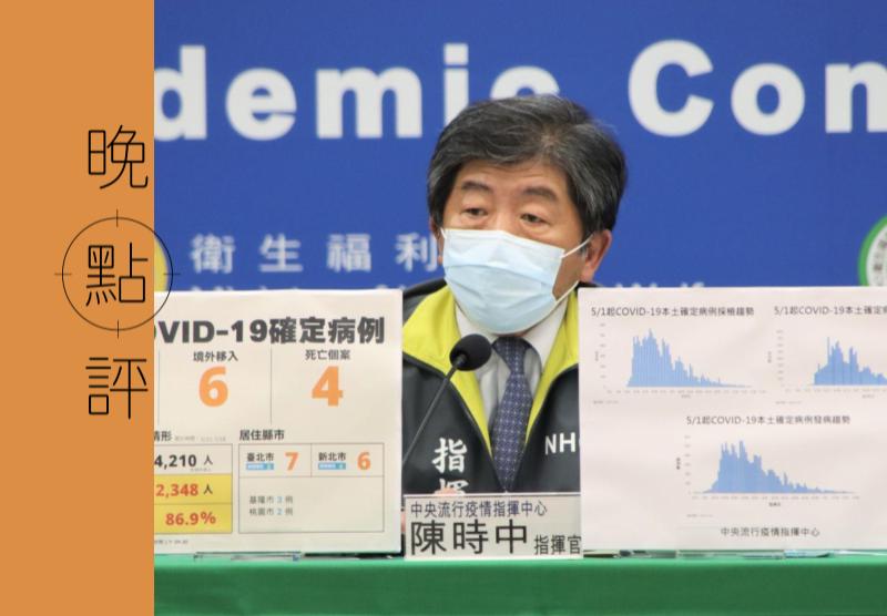 中央流行疫情指揮中心指揮官陳時中每次「金句」出口 ,都引發社會一陣討論。圖/指揮中心提供