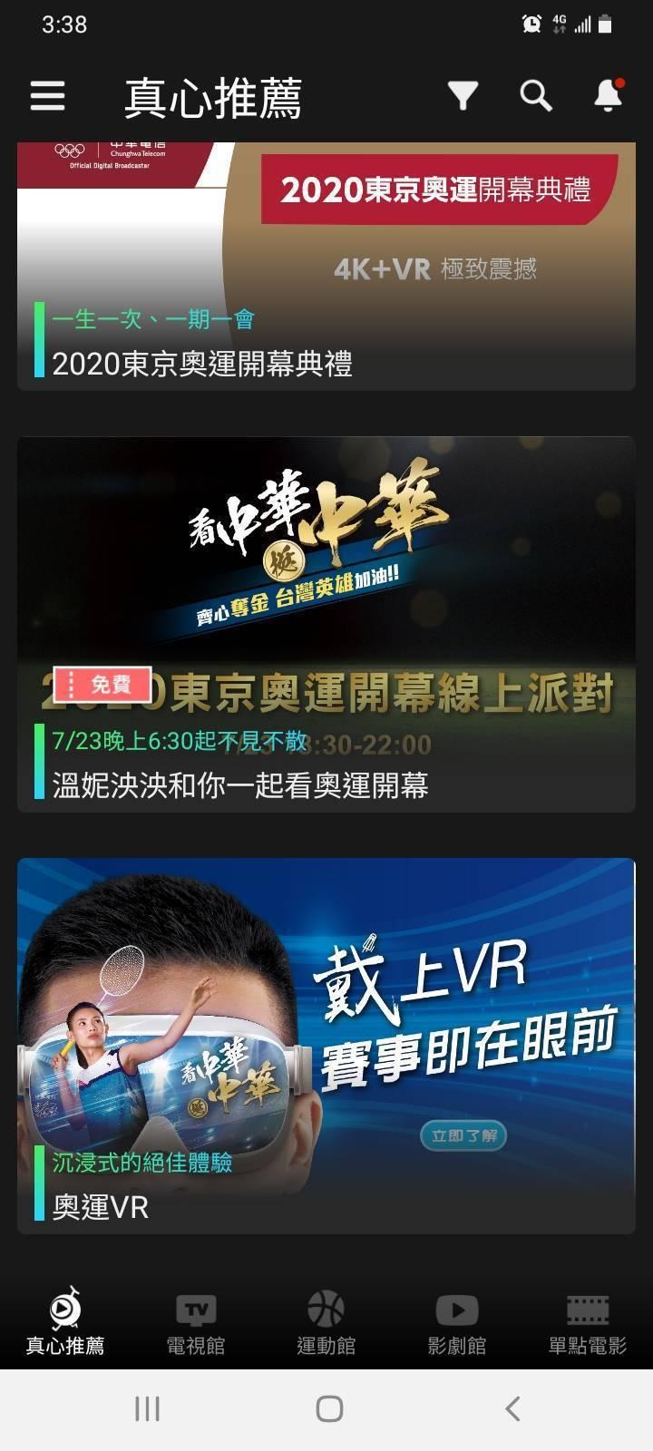中華電信首創舉辦奧運開幕線上派對,邀請全民免費線上同歡。照片/Hami Vide...