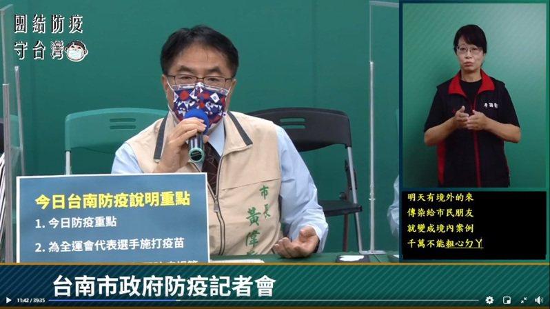 台南市長黃偉哲今天下午宣布為全運會參賽隊職員優先施打疫苗。圖/擷取畫面