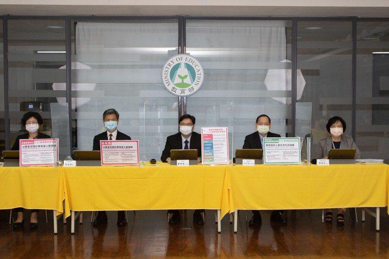 教育部今下午召開防疫管理措施說明線上記者會。圖/教育部提供