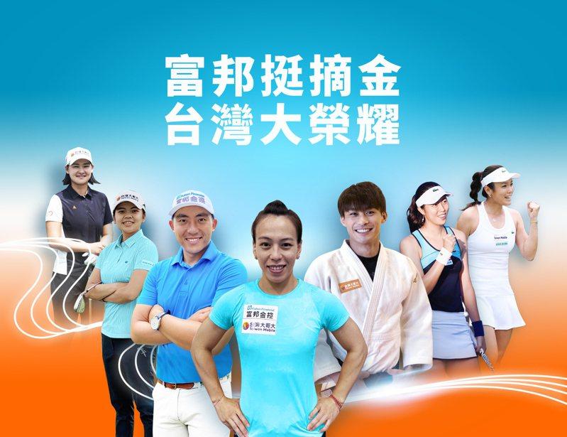 富邦集團宣布為旗下贊助選手設置奧運奪牌助威金。圖/富邦集團提供