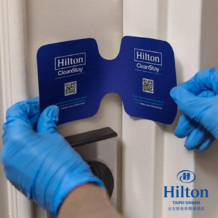 台北新板希爾頓酒店率先推出「CleanStay」安心住房計畫。圖/台北新板希爾頓...