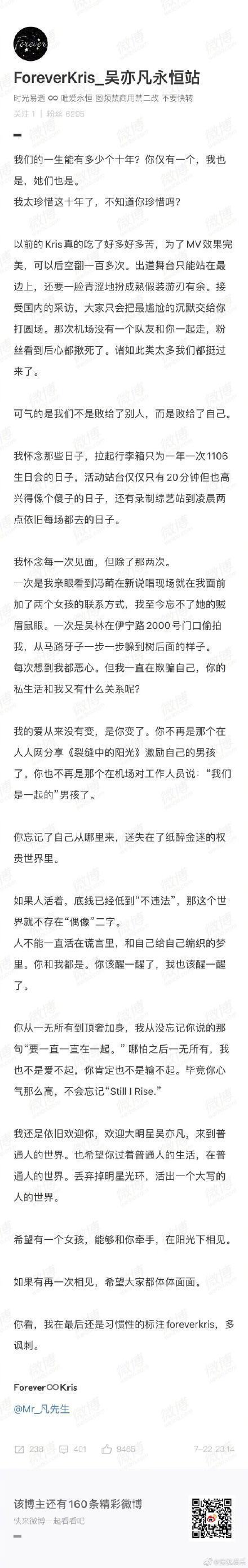 有站姐於粉絲團分享脫粉長文,爆曾親賭吳亦凡經紀人要電話的選妃現場。圖/摘自微博