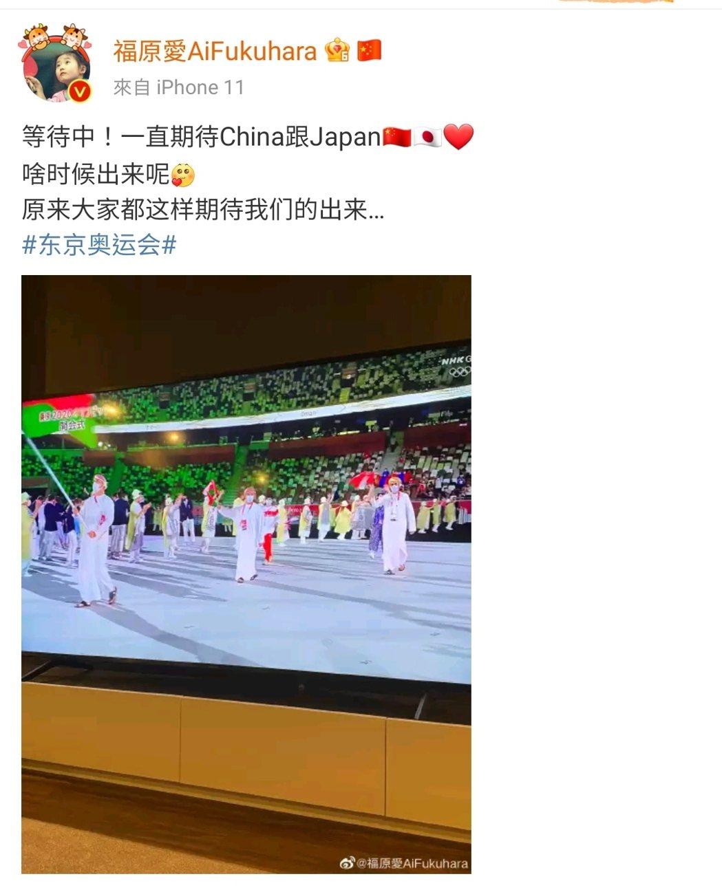 福原愛第一時間收看奧運開幕轉播並發微博。圖/摘自微博