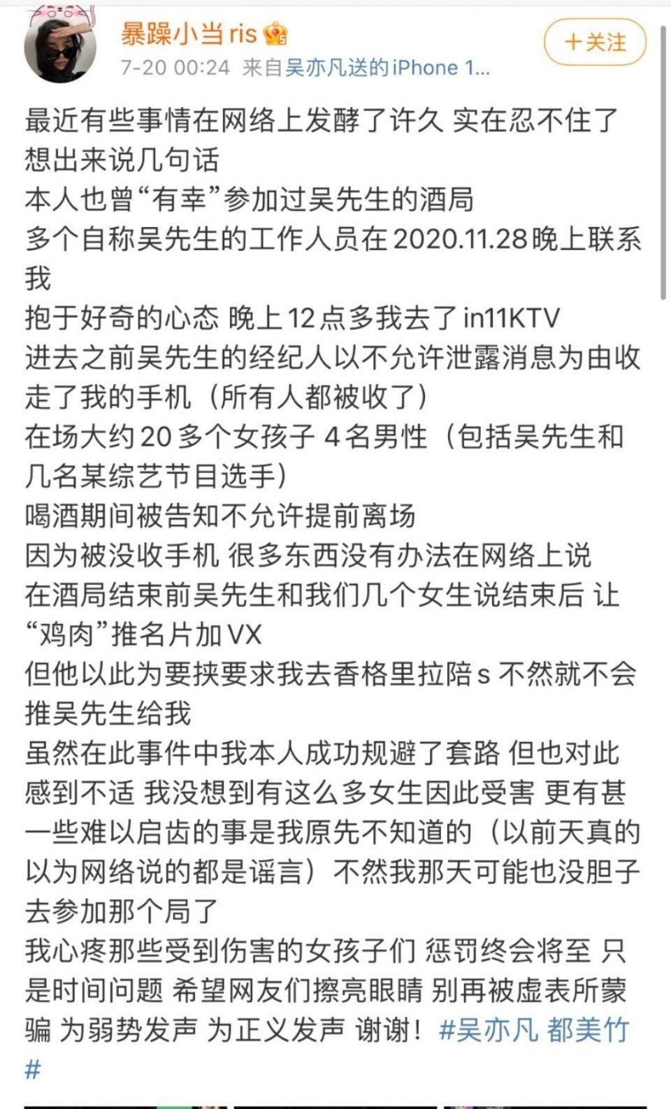 「暴躁小當ris」爆料吳亦凡酒局內容,23日透露已赴警局錄口供。 圖/擷自微博