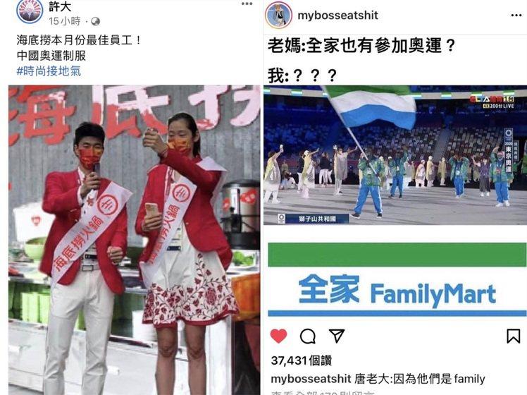 各粉絲專頁對於中國、獅子山共和國的進場隊服都有爆笑註解。圖/取自IG、臉書