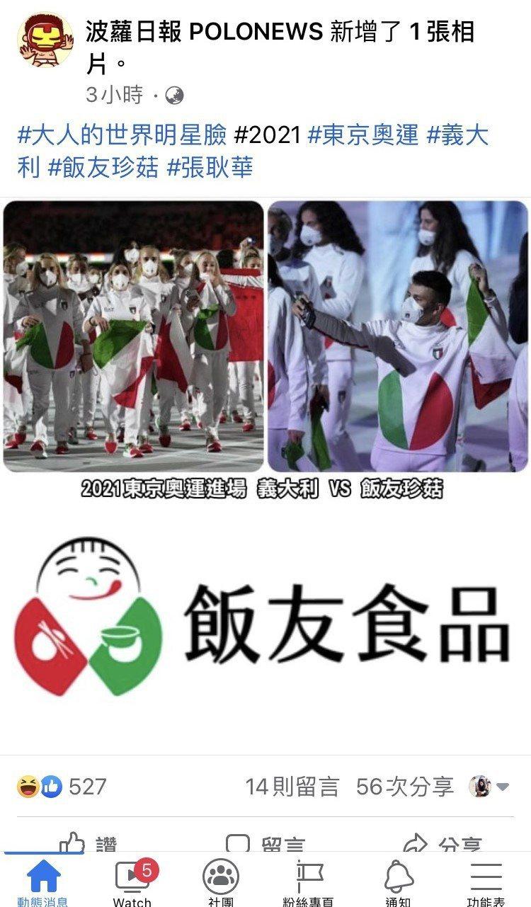 粉絲專頁以義大利隊進場服做為笑哏,引來網友熱烈回應。圖/取自IG