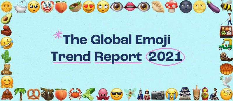 Adobe 字體設計師兼開發人員保羅・杭特(Paul D. Hunt)就以人們的表情符號使用習慣,發表了「2021全球表情符號使用趨勢報告」。 圖/2021全球表情符號使用趨勢報告