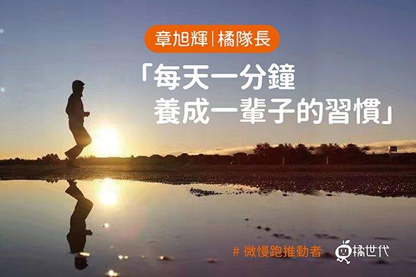微慢跑創始人「章旭輝」。 圖/章旭輝 提供