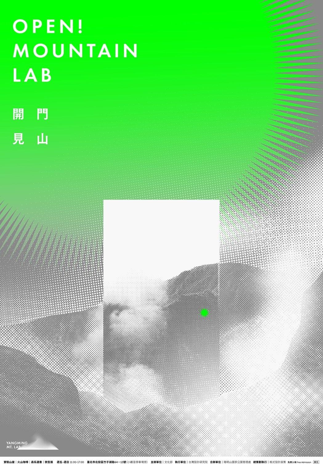 陽明實驗山屋CIS設計由雲霧蒸氣構成的小山轉化,強調陽明山冉冉白霧與翠綠芒草的從...