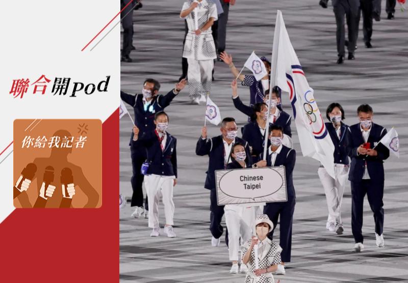 東京奧運7月23日開幕,我國由郭婞淳(前左)與盧彥勳(前右)擔任掌旗官,排在第104個入場。特派記者余承翰/東京攝影