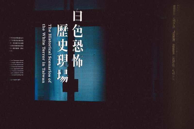 黑色鏡面映照出國家人權博物館即為「歷史現場」的策展核心(圖/國家人權博物館提供)