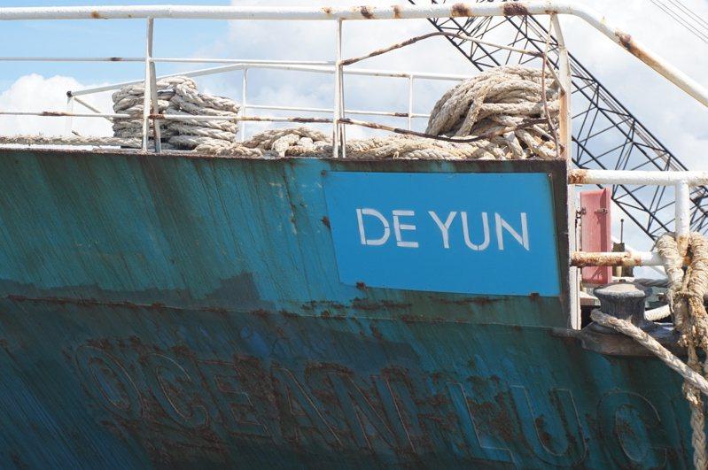 登記在中美洲國家貝里斯之下的德運號貨櫃船自2019年10月10日停泊台北港,但因船東長期積欠船員薪資,8名船員被迫困守船上,停港近2年之久。昨為因應烟花颱風,立委和交通部航港局協力安置船員上岸避風雨。記者陳熙文/攝影